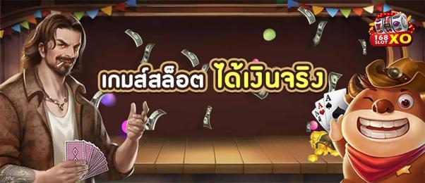 อยาก เล่นสล็อตให้ได้เงิน อย่างไรแล้วสามารถเล่น slot ได้เงินจริง หรือไม่